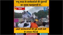 BJP नेताओं ने जाप कार्यकर्ताओं को दौड़ा-दौड़ा कर पीटा,देखें वीडियो