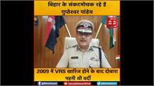 बिहार के लिए संकटमोचक रहे है गुप्तेश्वर पांडेय , 2009 में लेना चाहते थे VRS लेकिन...