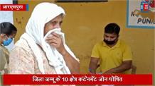 जिला जम्मू के 10 कंटेनमेंट जोन में आरएसपुरा का वार्ड नंबर 9 भी... किए गए रैपिड टेस्ट