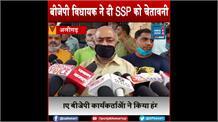 बीजेपी विधायक ने दी SSP को चेतावनी, पुलिसकर्मियों को संभाल लें लेकिन तो….