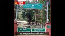 औद्यानिकी और वानिकी विवि ने निकाली 68 सहायक अध्यापकों की भर्ती, 30 October तक भरे जाएंगे फॉर्म