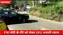 PM की सुरक्षा को SPG रवाना, देखें कैसे शेरों की तरह निकलता है SPG का काफिला