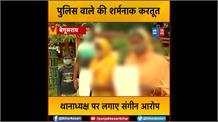 शर्मनाक: महिला ने थानाध्यक्ष पर लगाया दुष्कर्म का आरोप,5 लाख रुपए रंगदारी नहीं देने पर किया था गिरफ्तार