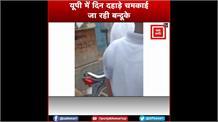 Yogi जी राज में असलहों के दम पर कराई जा रही दूकाने खाली, पुलिस को नही लगी भनक