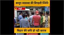 बिहार में कानून व्यवस्था की बिगड़ती स्थिति, सरेआम चल रही गोलियां