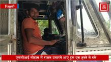 एफसीआई गोदाम में राशन उतारने आए ट्रक एक हफ्ते से रुके... चालक परेशान