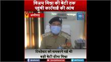 गवाह को धमकाने गई बाहुबली विधायक विजय मिश्रा की बेटी, FIR दर्ज
