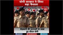 महिला अपराध को लेकर CM योगी सख्त, छेड़खानी करने वालों के शहर में लगेंगे पोस्टर