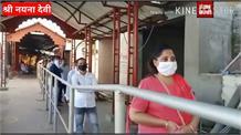बॉर्डर खुलते ही लगा श्रद्धालुओं का तांता,श्री नयना देवी में अब तक 3578 श्रद्धालुओं ने नवाया शीश
