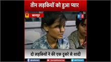 कानपुर: अजब प्रेम की गजब कहानी, तीन लड़कियों को आपस में हुआ प्यार, दो ने रचाई शादी