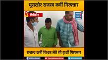 राजस्व कर्मी को NCB ने 3500 रुपए रिश्वत लेते रंगे हाथों किया गिरफ्तार