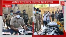 राजौरी में 3 आतंकवादी गिरफ्तार... भारी मात्रा में हथियार और एक लाख रुपए बरामद