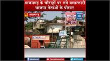 सपा ने लगाए भाजपा नेताओं के पोस्टर, कहा- CM का आदेश है 'ऑपरेशन दुराचारी'