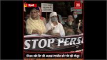 सिख महिलाओं ने पाकिस्तान उच्चायोग के पास कैंडल मार्च निकालकर जताया रोष