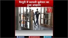 मैनपुरी: सेल टैक्स जमा कर घर लौट रहा था सुलेमान, स्कॉपियो सवार लोगों ने कर दिया गायब