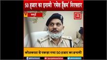 बिहार का कुख्यात 50 हजार का इनामी रमेश हेंब्रम चढ़ा पुलिस के हत्थे