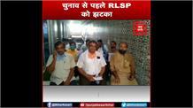 चुनाव से पहले RLSP के 35 नेताओं ने दिया पार्टी से इस्तीफ़ा...