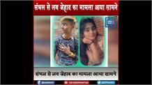 यूपी में नहीं रुक रहा Love Jihad,  हिन्दू  लड़की को भगा ले गया मुस्लिम युवक
