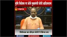 कृषि विधेयक का CM Yogi ने किया स्वागत, कहा- किसानों को होगा सीधा लाभ
