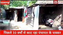 नालागढ़ के इस गांव का परिवार टूटी छत के नीचे रहने को मजबूर,सरकार से लगाई मदद की गुहार