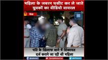 Meerut: महिला को जबरन घसीट कर ले जाते युवकों का वीडियो वायरल, वजह जानकर हो जाएंगे हैरान