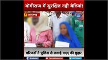 राम राज्य में सुरक्षित नहीं बेटियां, अब मां के सामने ही बेटी को उठा ले गए बदमाश