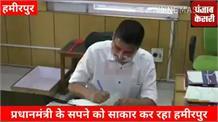Hamirpur में पूरा हो रहा PM Modi का ये बड़ा Dream...