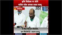 मोदी सरकार पर बरसे अजय लल्लू, कहा- 'किसानों की ज़मीन हड़पना चाहती है BJP'