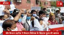 राजधानी श्रीनगर में किसान विधेयक को लेकर केंद्र के खिलाफ प्रदर्शन