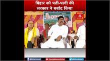 कार्यकर्ता सम्मेलन में बोले JDU नेता, 'बिहार को पती-पत्नी की सरकार ने बर्बाद किया'