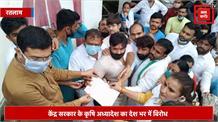 कृषि अध्यादेश के विरोध में कांग्रेस ने फूंका PM मोदी का पुतला, बोली- किसानों के हित के खिलाफ है ये बिल
