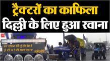 ट्रैक्टरों का काफिला दिल्ली के लिए हुआ रवाना ,देखें तस्वीरें