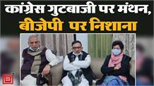 हरियाणा की धर्मनगरी में कांग्रेस का मंथन, कांग्रेस में फूट, बीजेपी पर निशाना