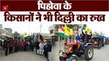 सैकड़ों की संख्या में ट्रैक्टरों सहित Farmers ने किया दिल्ली का रुख, 26 की ट्रैक्टर परेड में लेंगे हिस्सा