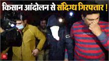 किसान आंदोलन में पकड़े गए 9 वें फेल शख्स का खुलासा, हथियार सप्लाई व परेड में बवाल करने का आरोप