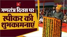 विधानसभा अध्यक्ष Gyanchand Gupta ने Republic Day पर तिरंगा फहराया
