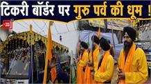 श्री गुरु गोबिंद सिंह का 354वां प्रकाश पर्व आज, टिकरी बॉर्डर पर निकला नगर कीर्तन