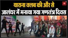 याराना क्लब की ओर से जालंधर में मनाया गया गणतंत्र दिवस