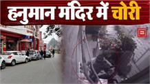 पुलिस चौकी से सिर्फ 100 मीटर दूर हनुमान मंदिर में चोरी, सीसीटीवी में कैद हुई पूरी वारदात
