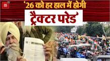 सरकार की चिट्ठियों से नहीं डरेंगे किसान, 26 को निकालेंगे ट्रैक्टर रैली, कोई नहीं रोक सकता:  सिरसा