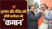 पानीपत निगम चुनाव:Dushyant को सौंपी सीनियर डिप्टी मेयर की जिम्मेदारी, रविंद्र को बनाया डिप्टी मेयर