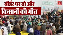 दिल्ली बॉर्डर पर दो और किसानों की हुई मौत, किसान नेता बोले:  हर स्थिति में जीत रहेंगे अपनी लड़ाई