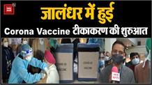 जालंधर में हुई Corona Vaccine टीकाकरण की शुरुआत , देखें Exclusive तस्वीरें