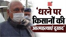 Farmer आंदोलन को लेकर Bhupinder Hooda का बयान, किसानों की आत्महत्या को बताया दुखदाई