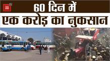 किसान आंदोलन की वजह से बढ़ा रोडवेज का घाटा, गोहाना सब-डिपो को हुआ एक करोड़ का नुकसान