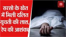 Barabanki: सरसो के खेत में मिली दलित युवती की लाश, परिजन बोले- रेप के बाद की गई हत्या