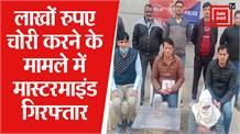 डाबड़ी में ATM काटकर उड़ाए थे 19 लाख रुपये, पुलिस ने मास्टर माइंड को पकड़ा