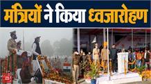 कैबिनेट मंत्री मूलचंद शर्मा, कंवरपाल गुर्जर, रणजीत चौटाला समेत कई मंत्रियों ने फहराया तिरंगा