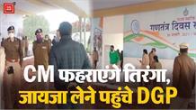 CM Khattar  कल पंचकूला में फहराएंगे तिरंगा, DGP ने लिया सुरक्षा व्यवस्था की तैयारियों का जायजा