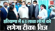 ऑक्सीजन लगा स्वास्थ्य मंत्री Anil Vij  पहुंचे अस्पताल, को-वैक्सीन टीकाकरण करवाया शुरू